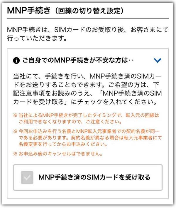 携帯 契約 MNP キャンセル 13
