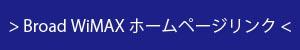 WiMAX 契約解除金 サービス終了 4