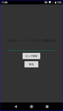 yモバイル ワイモバイル スマホ 無料 SIMロック解除 手順 11