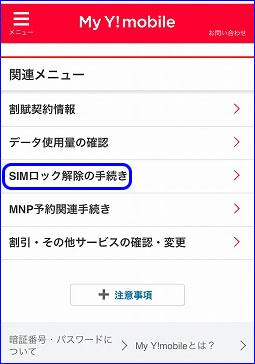 yモバイル ワイモバイル スマホ 無料 SIMロック解除 手順 5
