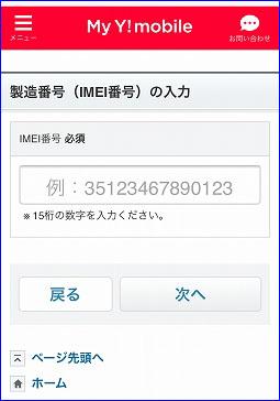 yモバイル ワイモバイル スマホ 無料 SIMロック解除 手順 6