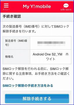 yモバイル ワイモバイル スマホ 無料 SIMロック解除 手順 8