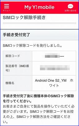 yモバイル ワイモバイル スマホ 無料 SIMロック解除 手順 9