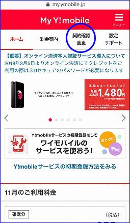 yモバイル ワイモバイル スマホ 無料 SIMロック解除 手順 2