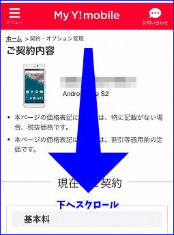 yモバイル ワイモバイル スマホ 無料 SIMロック解除 手順 4