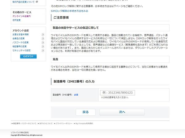 yモバイル ワイモバイル スマホ 無料 SIMロック解除 手順 15