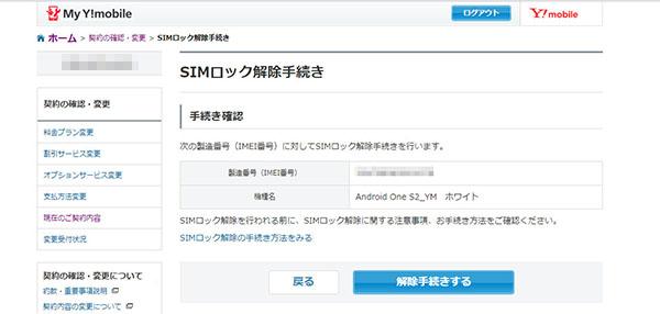 yモバイル ワイモバイル スマホ 無料 SIMロック解除 手順 17
