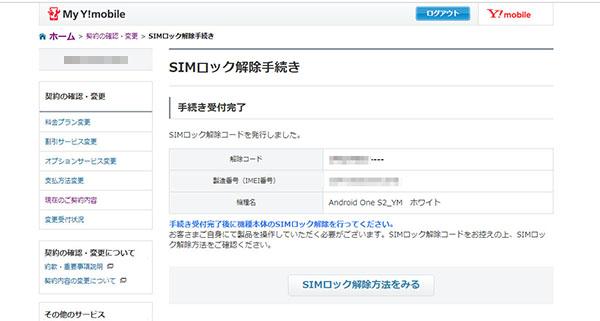 yモバイル ワイモバイル スマホ 無料 SIMロック解除 手順 18
