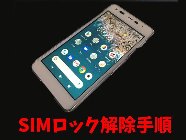 yモバイル ワイモバイル スマホ 無料 SIMロック解除 手順 1