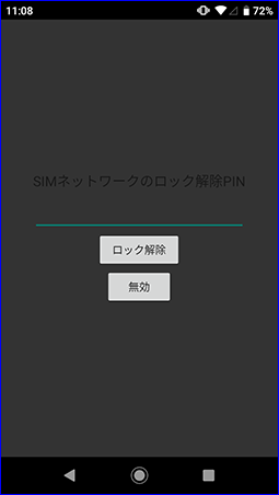 yモバイル ワイモバイル スマホ 無料 SIMロック解除 手順 20