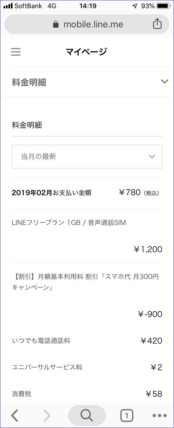 LINEモバイル 評判 5