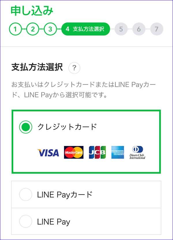 LINEモバイル 評判 15