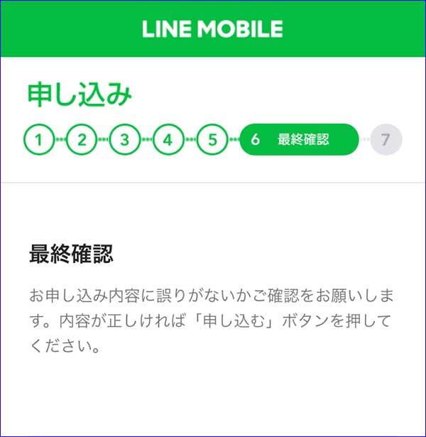 LINEモバイル 評判 17