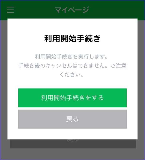 LINEモバイル 評判 20