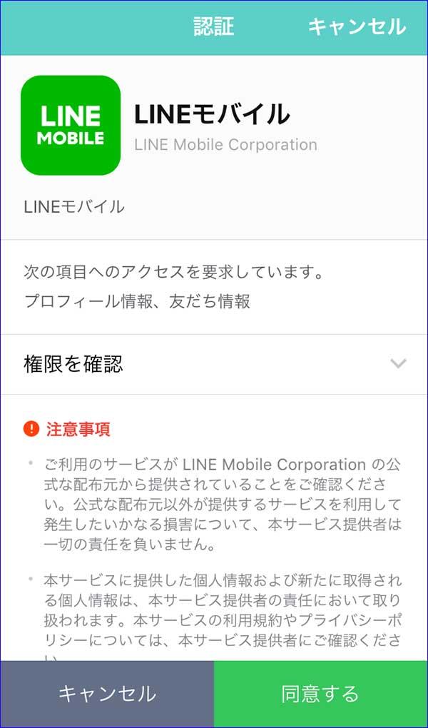 LINEモバイル 評判 22