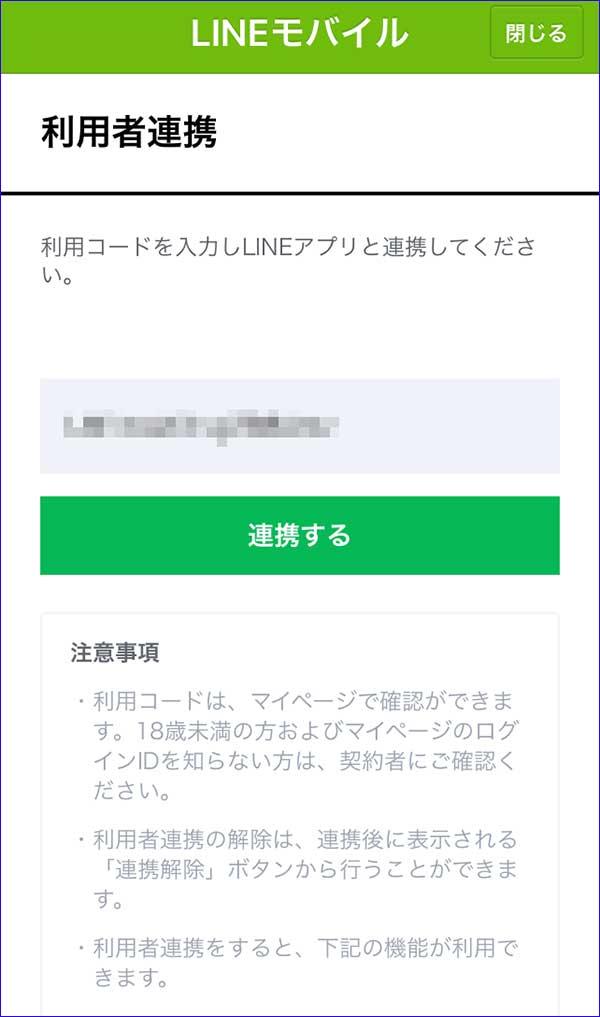 LINEモバイル 評判 23