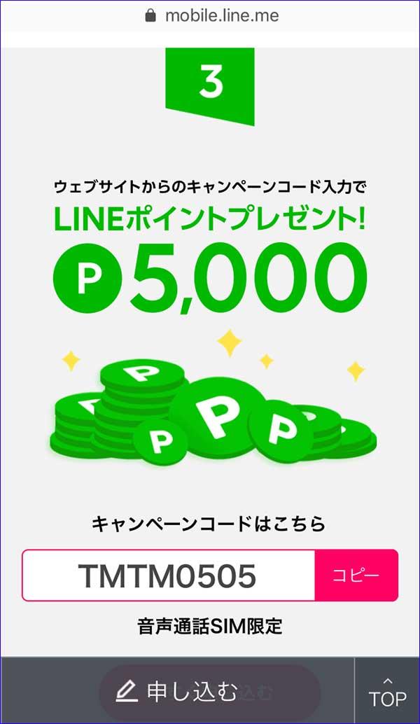 LINEモバイル 評判 6