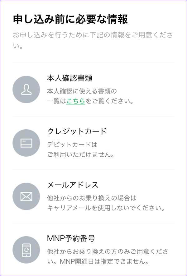LINEモバイル 評判 7