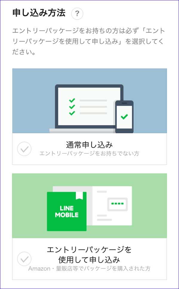 LINEモバイル 評判 8