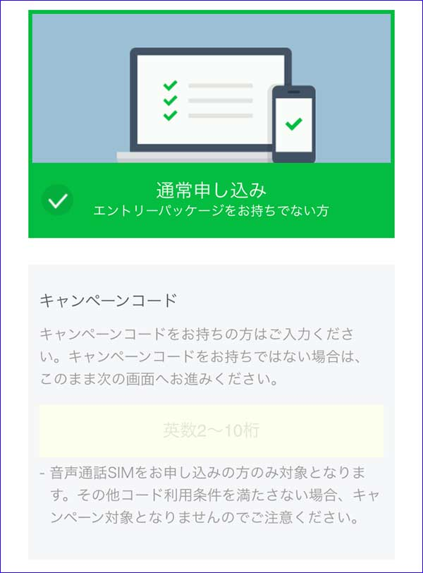 LINEモバイル 評判 9