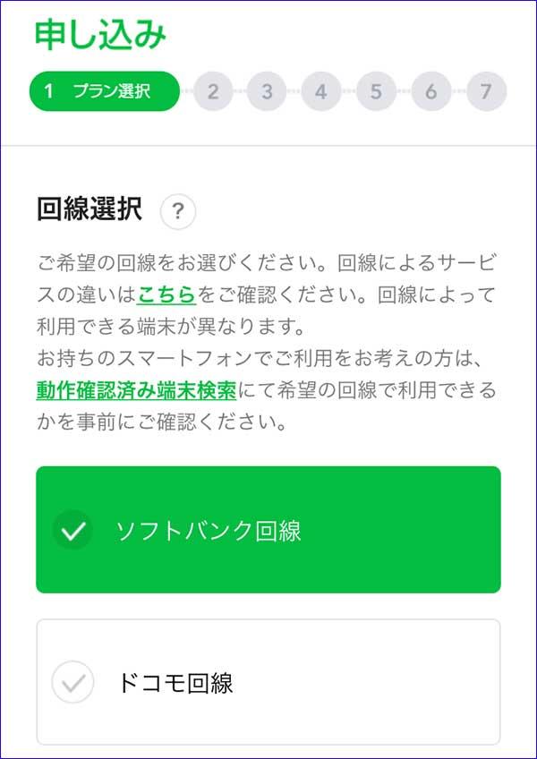 LINEモバイル 評判 10