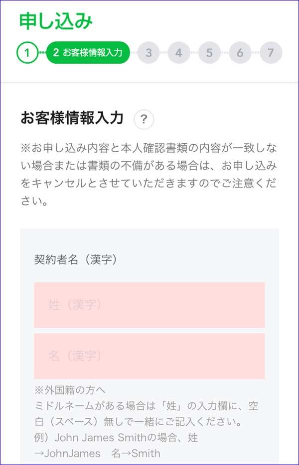 LINEモバイル 評判 12
