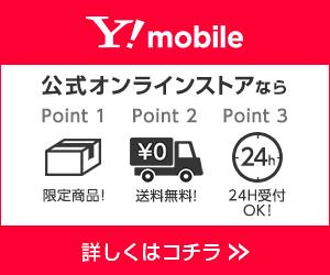 Yモバイル ワイモバイル 評判 口コミ 感想 6