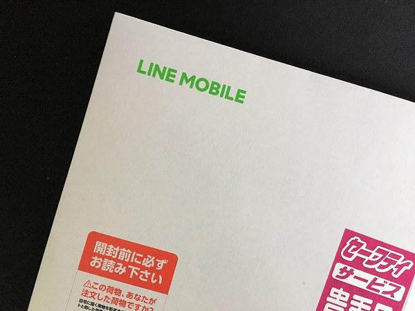 lineモバイル ラインモバイル simサイズ simカード 変更 9