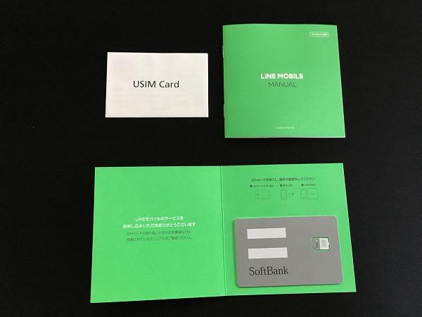 lineモバイル ラインモバイル simサイズ simカード 変更 10