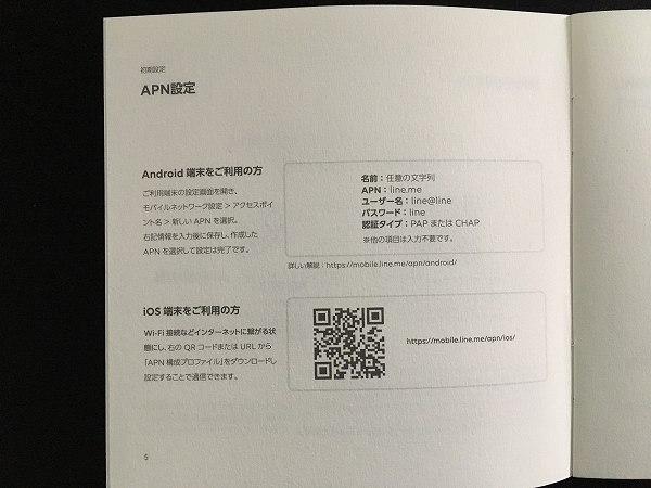 lineモバイル ラインモバイル simサイズ simカード 変更 11