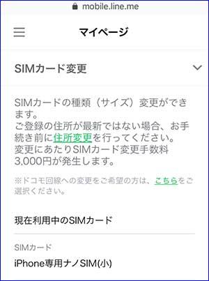 lineモバイル ラインモバイル simサイズ simカード 変更 6