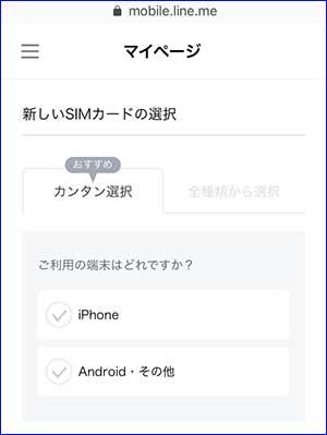 lineモバイル ラインモバイル simサイズ simカード 変更 7