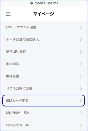 lineモバイル ラインモバイル simサイズ simカード 変更 5